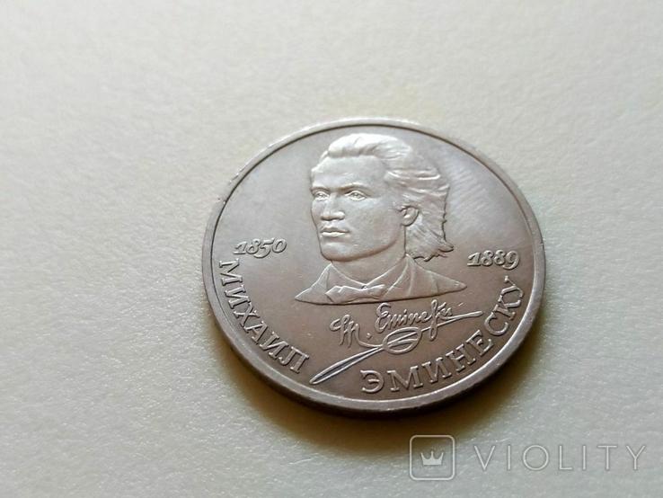 СССР 1 рубль Эминеску., фото №2