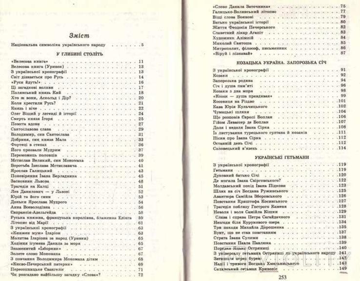 З голосу нашої Кліо.Події і люди української історії.1993 р., фото №5