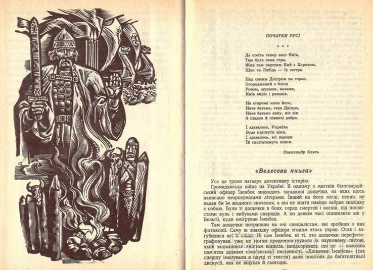 З голосу нашої Кліо.Події і люди української історії.1993 р., фото №7