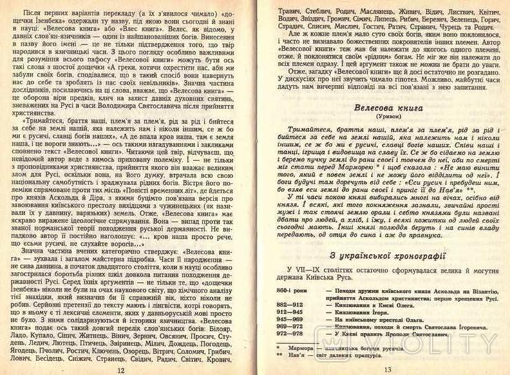 З голосу нашої Кліо.Події і люди української історії.1993 р., фото №8