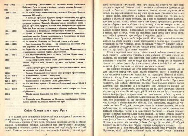 З голосу нашої Кліо.Події і люди української історії.1993 р., фото №9
