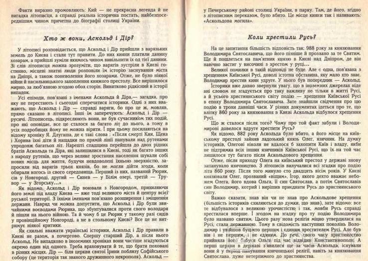 З голосу нашої Кліо.Події і люди української історії.1993 р., фото №10