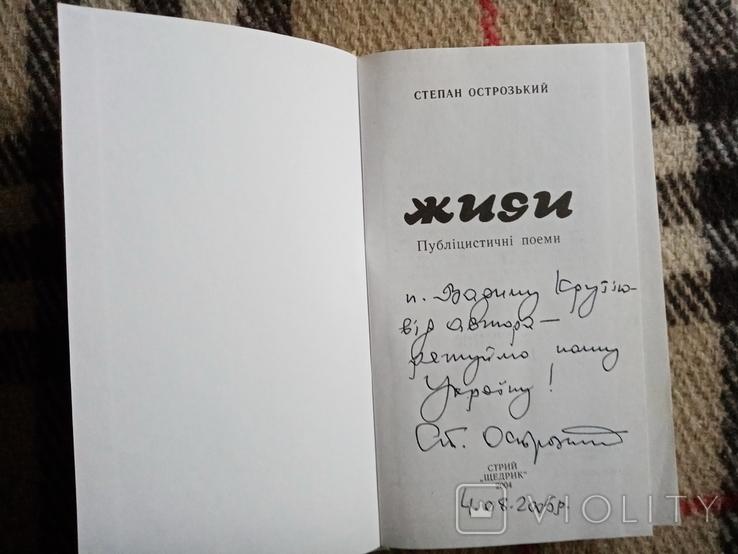 """Степан Острозький """"Жиди"""", автограф автора, фото №3"""