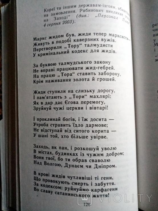 """Степан Острозький """"Жиди"""", автограф автора, фото №4"""