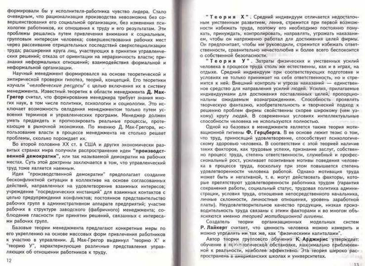 Теория и практика управления персоналом.1998 г., фото №7