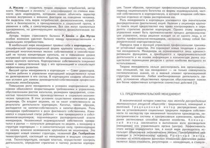 Теория и практика управления персоналом.1998 г., фото №8