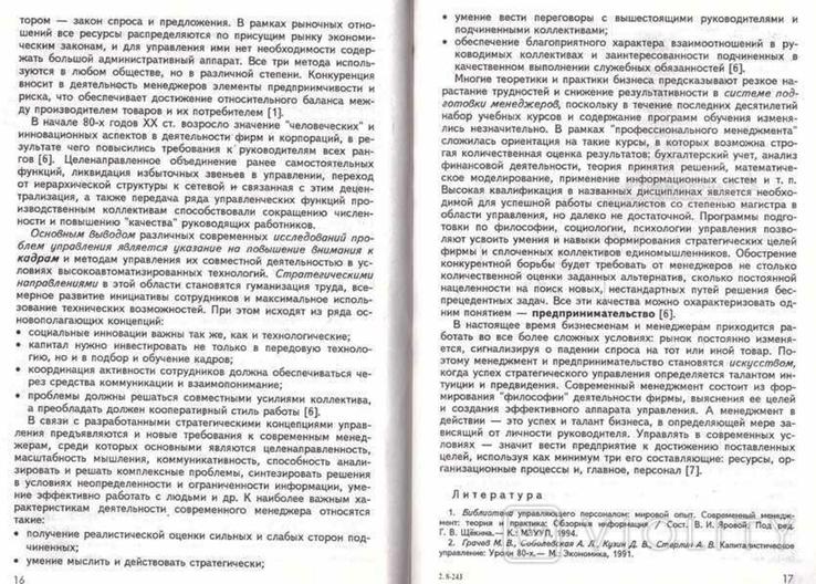 Теория и практика управления персоналом.1998 г., фото №9