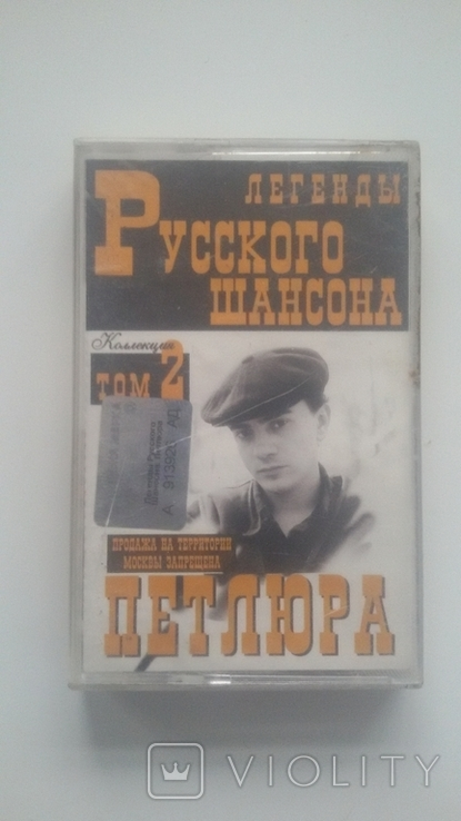 """Аудиокассеты """" ПЕТЛЮРА """" 1 шт., фото №2"""
