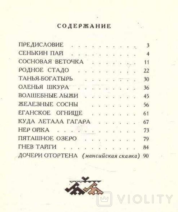 Земное тепло.Мансийские сказы.1979 г., фото №5