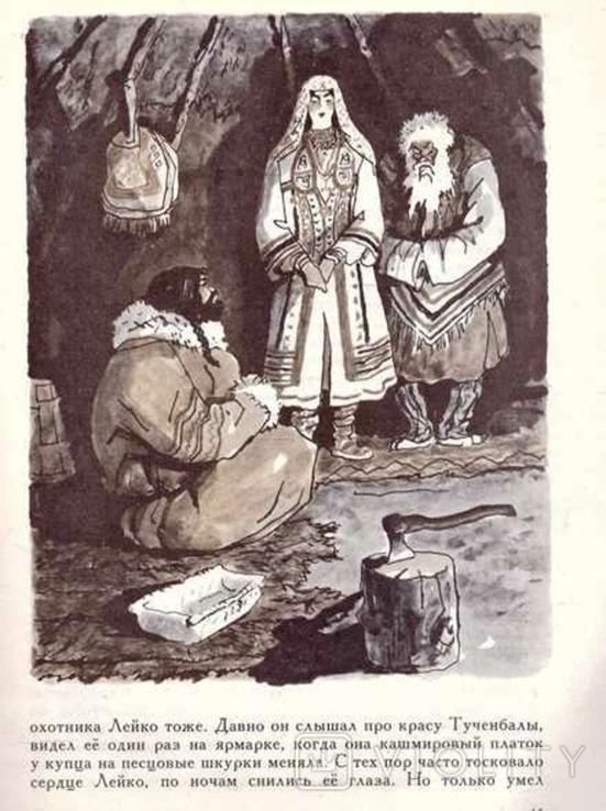 Земное тепло.Мансийские сказы.1979 г., фото №6