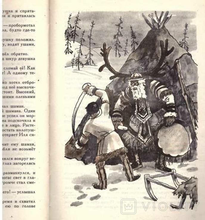 Земное тепло.Мансийские сказы.1979 г., фото №7