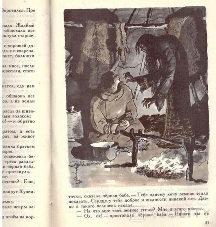 Земное тепло.Мансийские сказы.1979 г., фото №8