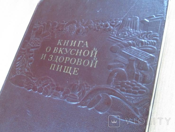 Книга о вкусной и здоровой пище 1954г.(Сталин), фото №3