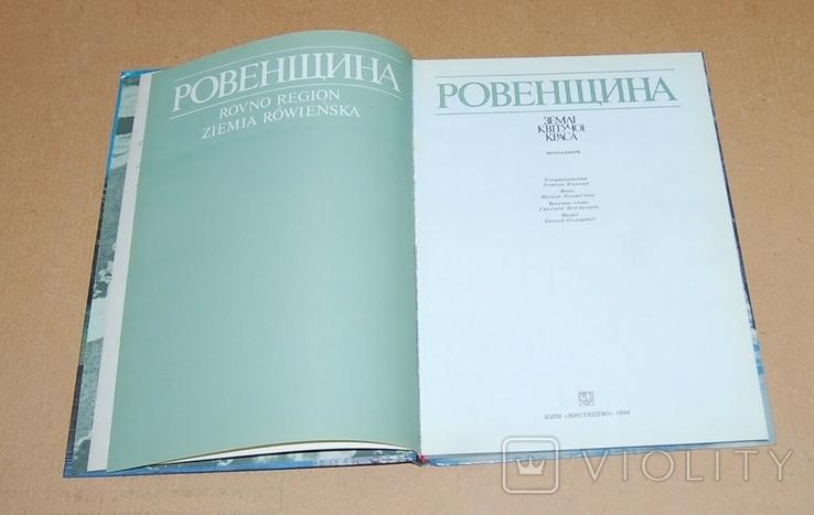 """Фотоальбом  """"Ровенщина"""", фото №3"""
