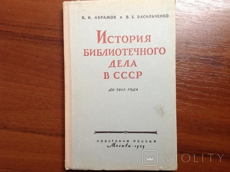 История библиотечного дела в СССР (до 1917 года), фото №2
