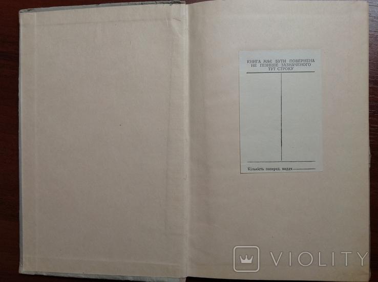 История библиотечного дела в СССР (до 1917 года), фото №3