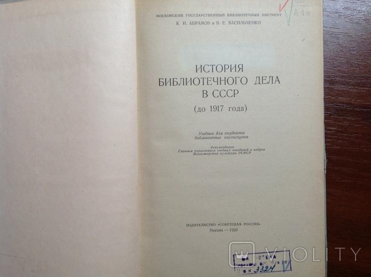 История библиотечного дела в СССР (до 1917 года), фото №4