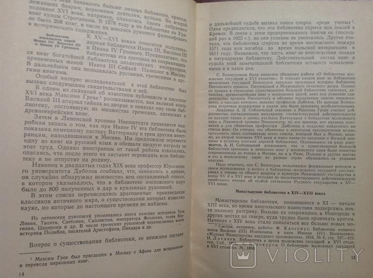 История библиотечного дела в СССР (до 1917 года), фото №7