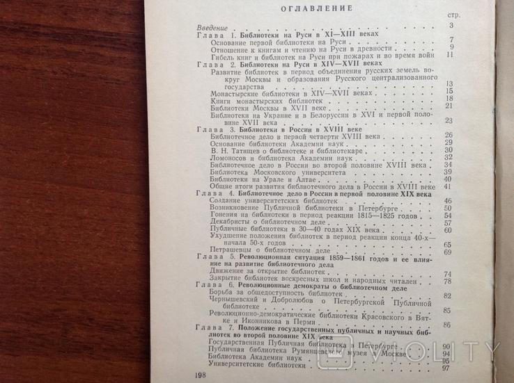 История библиотечного дела в СССР (до 1917 года), фото №8