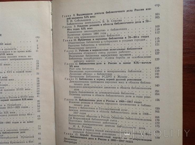 История библиотечного дела в СССР (до 1917 года), фото №9