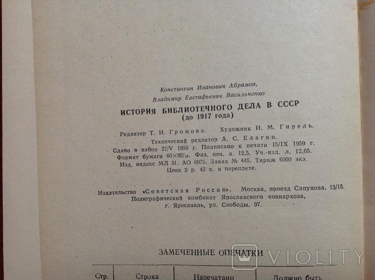 История библиотечного дела в СССР (до 1917 года), фото №10