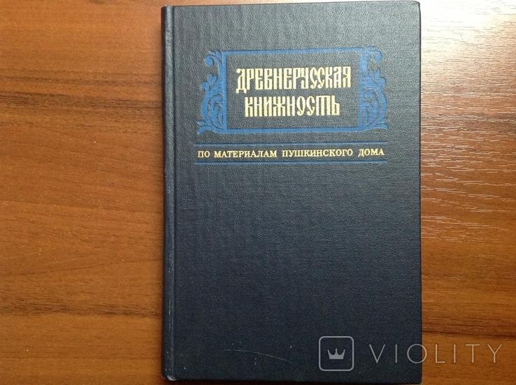 Древнерусская книжность, фото №2