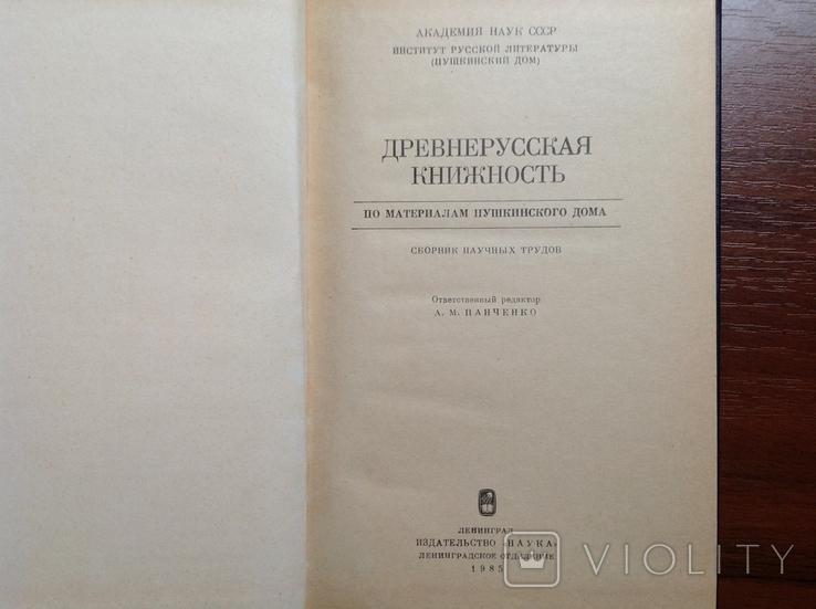 Древнерусская книжность, фото №4