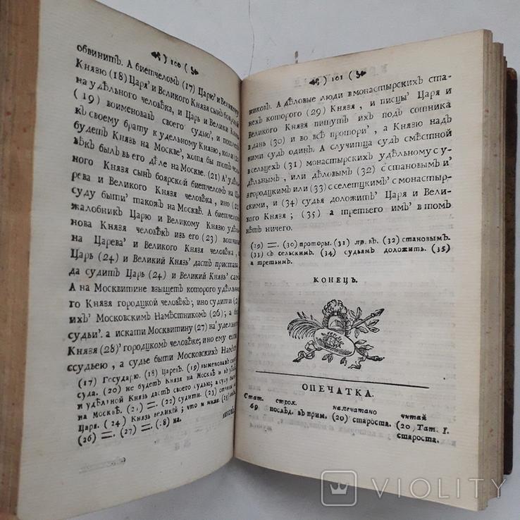 1768 г. Судебник, сборник законов. Первое издание., фото №7