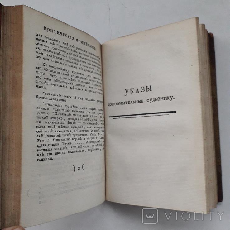 1768 г. Судебник, сборник законов. Первое издание., фото №8