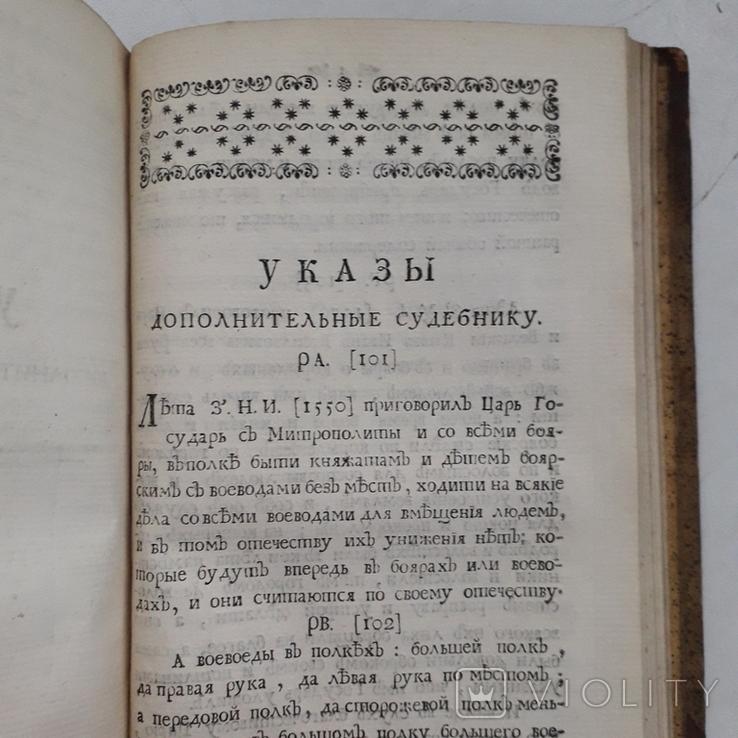 1768 г. Судебник, сборник законов. Первое издание., фото №9