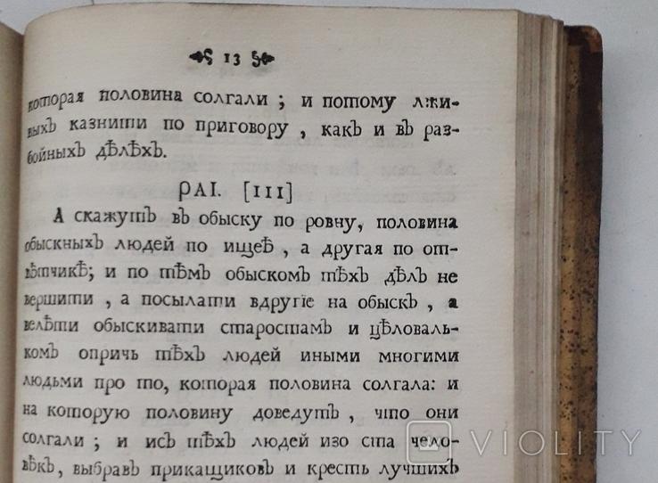 1768 г. Судебник, сборник законов. Первое издание., фото №10