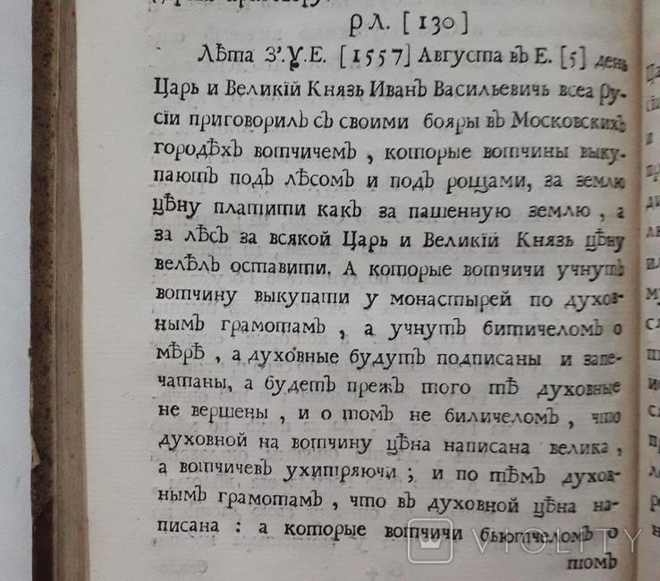 1768 г. Судебник, сборник законов. Первое издание., фото №11