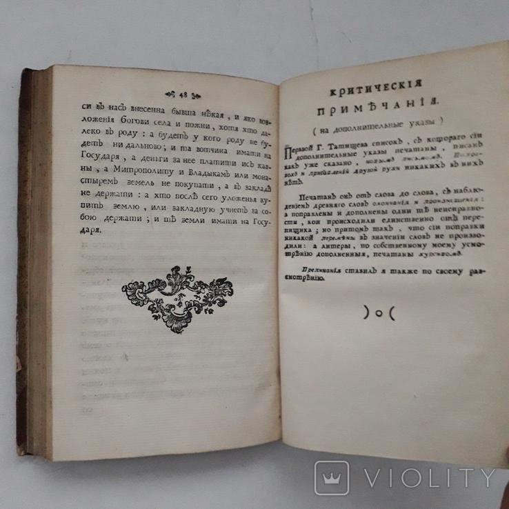 1768 г. Судебник, сборник законов. Первое издание., фото №12