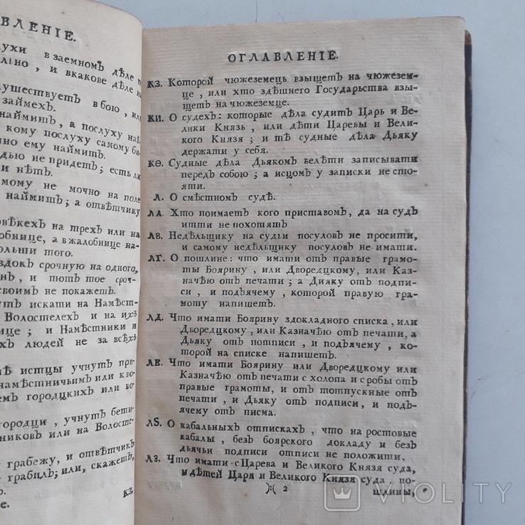 1768 г. Судебник, сборник законов. Первое издание., фото №13