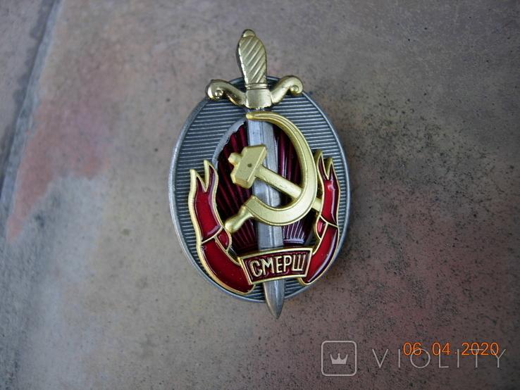 Знак нагрудный СМЕРШ.копия., фото №2