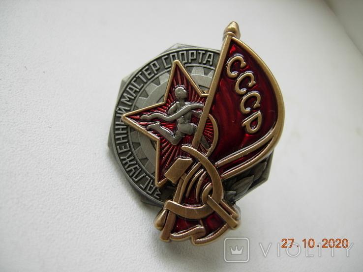 Заслуженный мастер спорта СССР.копия., фото №2