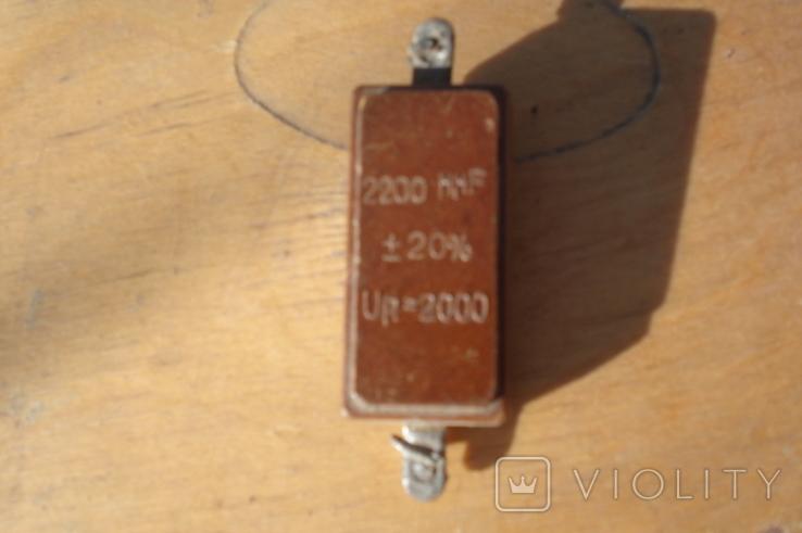 Конденсатор 2200-2000в