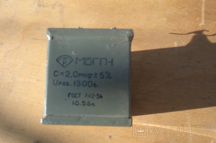 Конденсатор  МБГП-1  2-1500в, фото №2