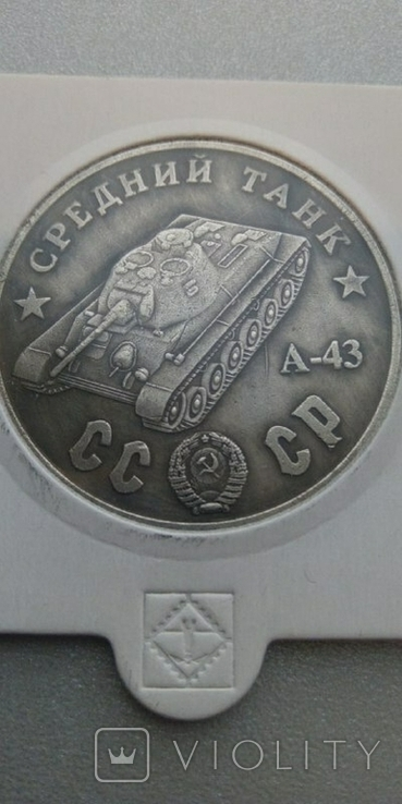 Танк Средний А-43 100 рублей 1945 года копия, фото №2
