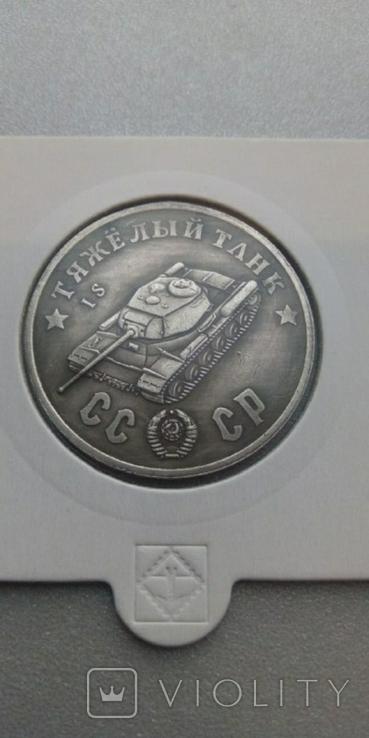 Танк Тяжелый IS 50 рублей 1945 год копия, фото №2