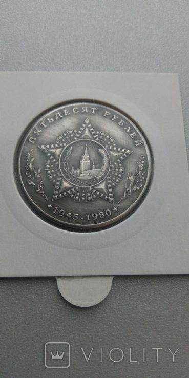 Танк Тяжелый IS 50 рублей 1945 год копия, фото №3