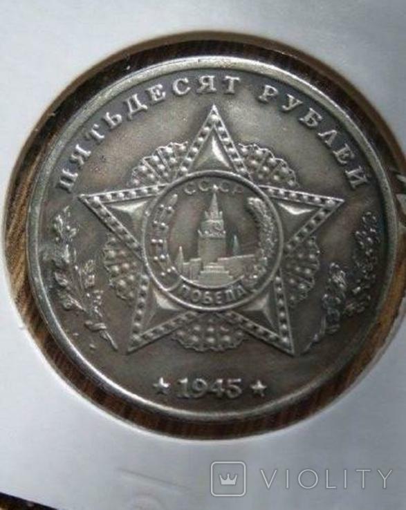 Танк Легкий TETRARCH 50 рублей 1945 год копия, фото №3