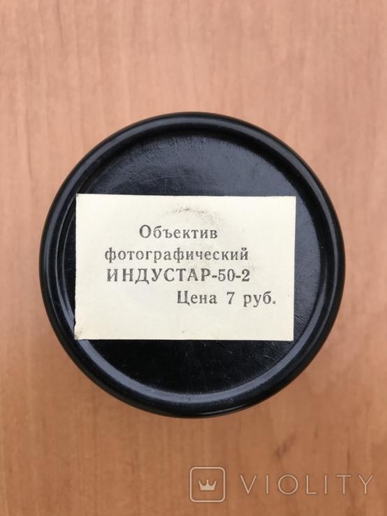 Индустар 50-2 Новый, фото №10