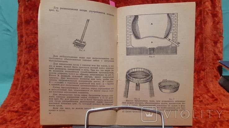 Домашнее Пивоварение Репринт 1914год(1204), фото №4