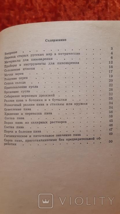 Домашнее Пивоварение Репринт 1914год(1204), фото №6