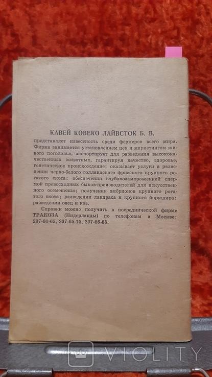 Домашнее Пивоварение Репринт 1914год(1204), фото №8