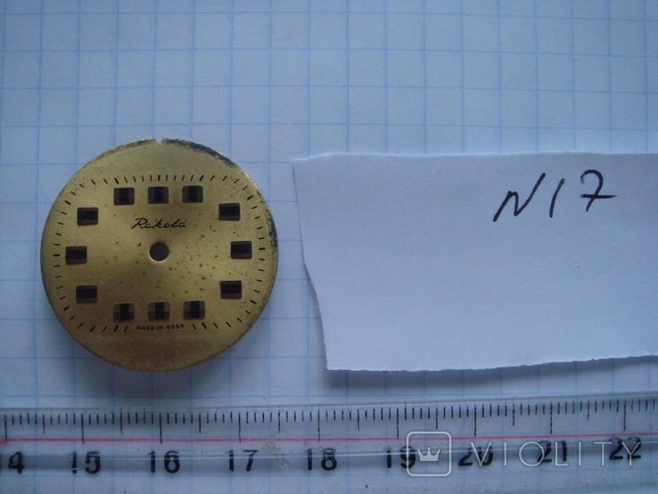 Циферблат к часам Ракета №17, фото №2