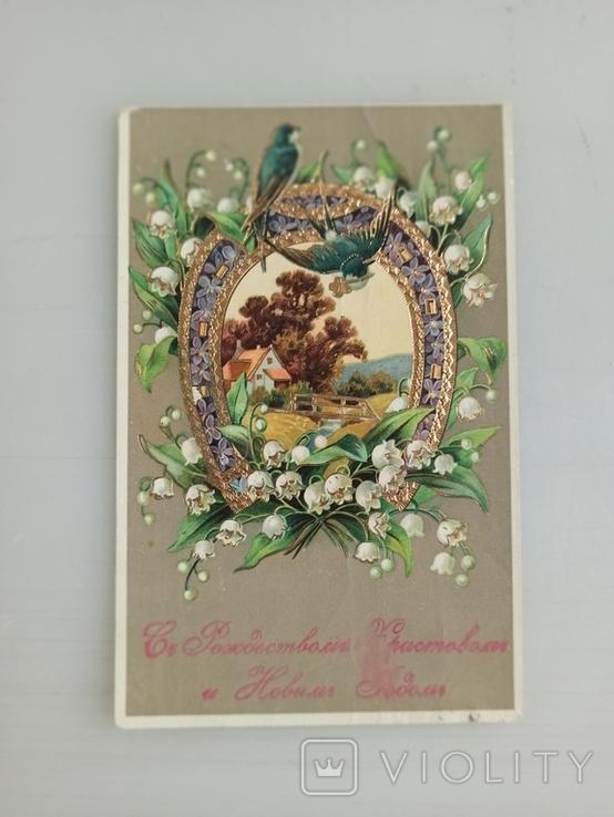 Открытка С Рождеством Христос Воскресе Тисненая С Новым Годом 1 шт. Германия 1910-е годы, фото №2