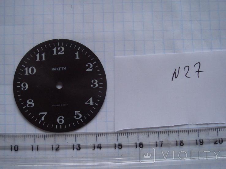Циферблат к часам Ракета №27, фото №2