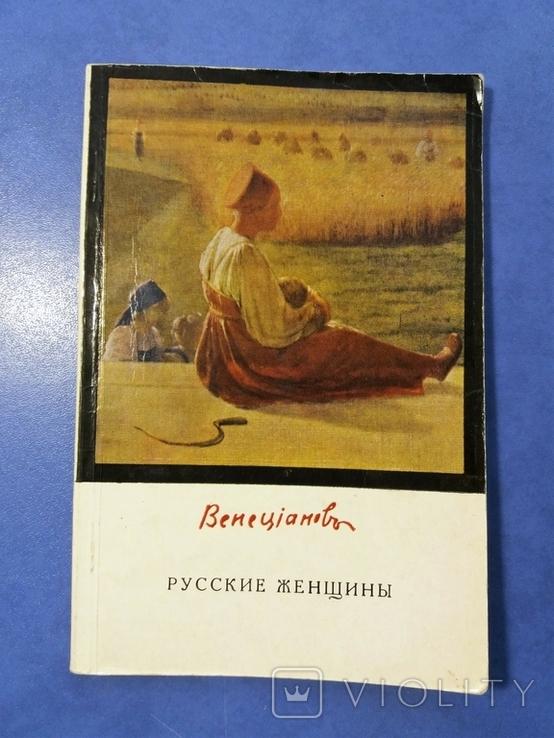 """Альбом А.Г. Венецианов """"Русские женщины"""", 1969 г., фото №2"""